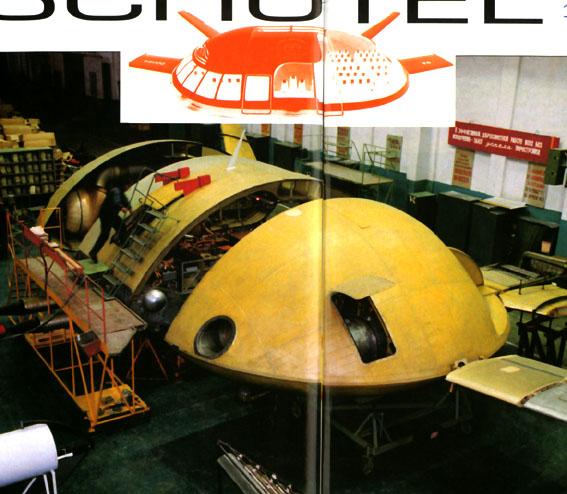 『飞机设计/结构/最新制造技术』 03 俄罗斯 ekip碟形飞行器